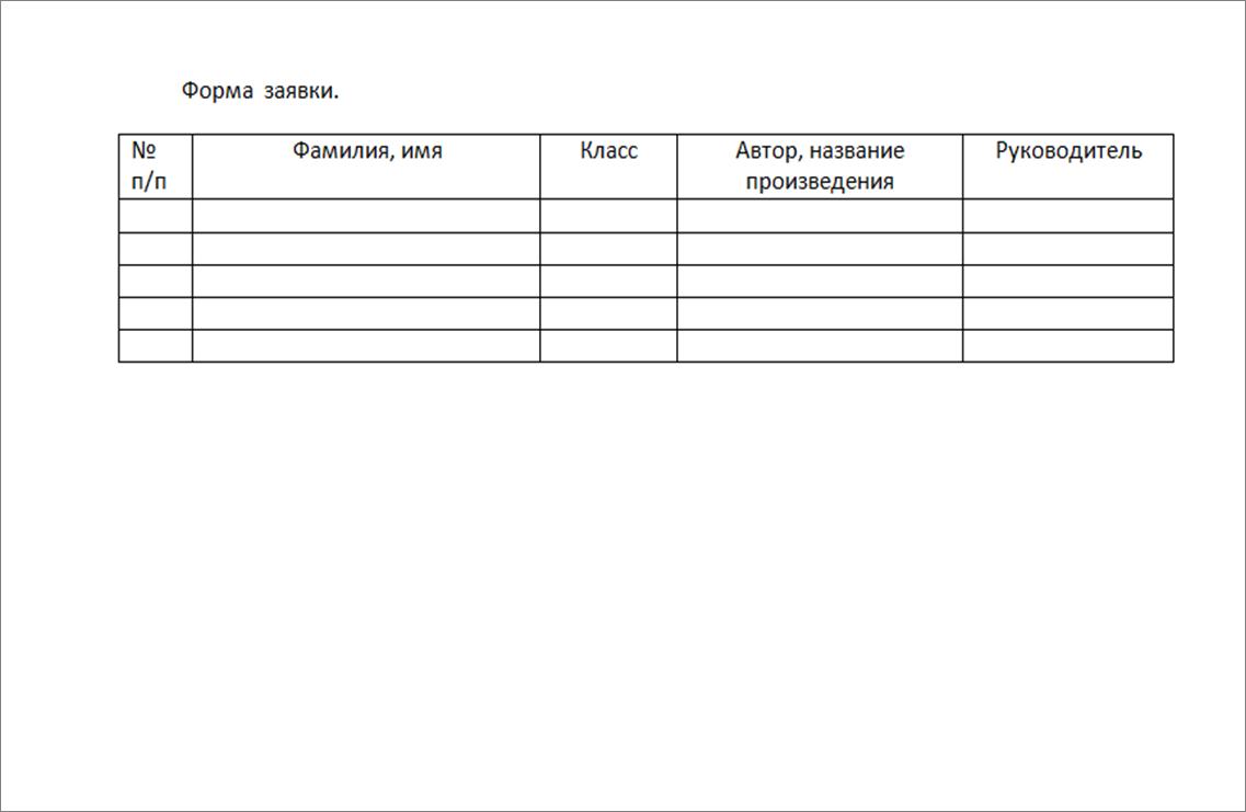Пример оформления заявки на участие в конкурсе
